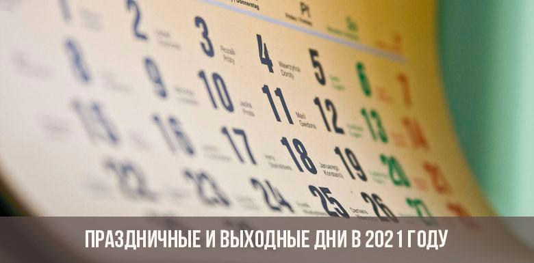 Праздничные и выходные дни 2021 года