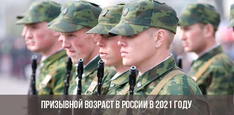 Призывной возраст в России в 2021 году