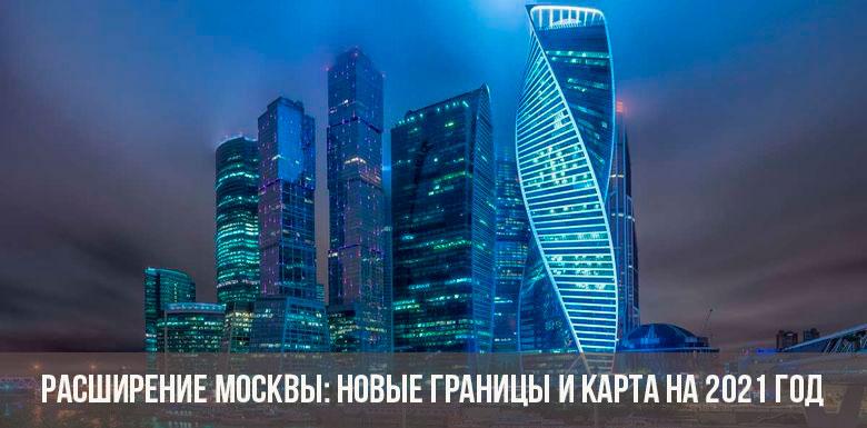 Расширение Москвы: новая карта