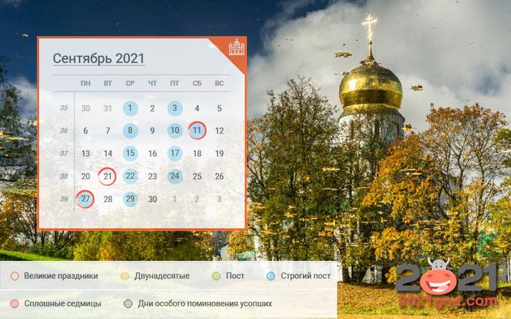 Православный календарь на сентябрь 2021 года