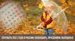 Сентябрь 2021 года в России: календарь, праздники, выходные
