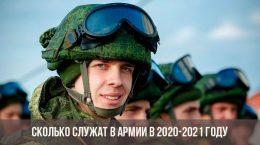 Сколько служат в армии в 2020-2021 году