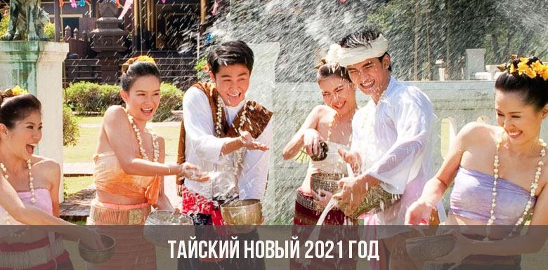 Тайский Новый 2021 год
