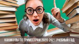 Триместровые каникулы в 2020 году