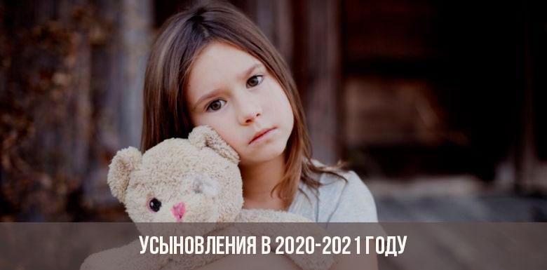 Усыновление детей в 2020-2021 году