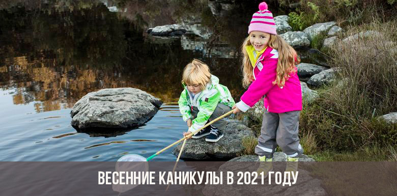 Весенние каникулы в 2021 году
