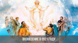 Вознесение в 2021 году