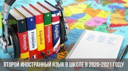 Второй иностранный язык в школе в 2020-2021 году