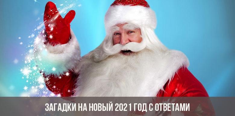 Загадки на Новый 2021 год с ответами