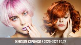 Женские стрижки в 2020-2021 году