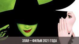 Злая – фильм 2021 года