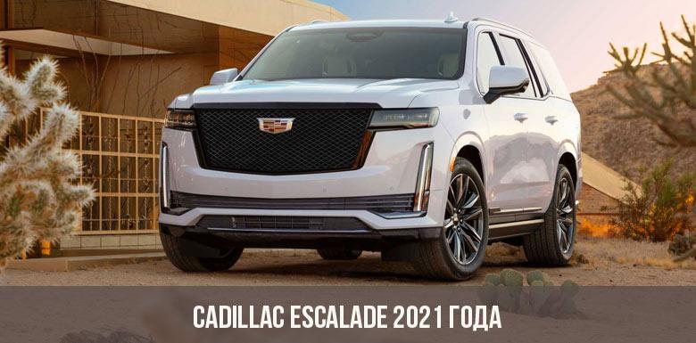Cadillac Escalade 2021 года