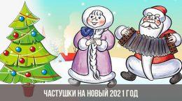 Частушки на Новый 2021 год