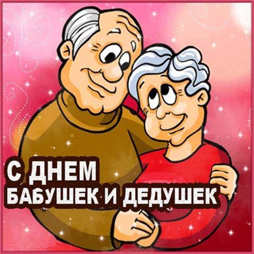 Поздравление в День бабушки и дедушки
