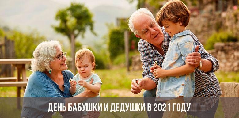 День бабушки и дедушки в 2021 году