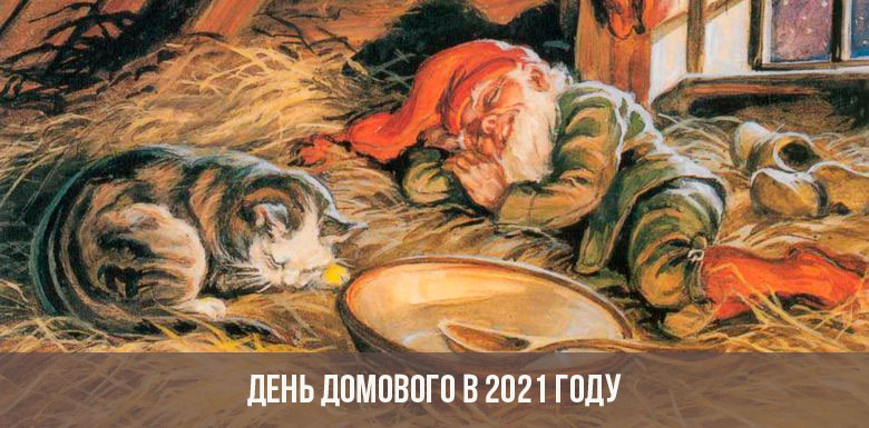 День домового в 2021 году