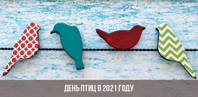 День птиц в 2021 году