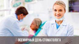 Всемирный день стоматолога