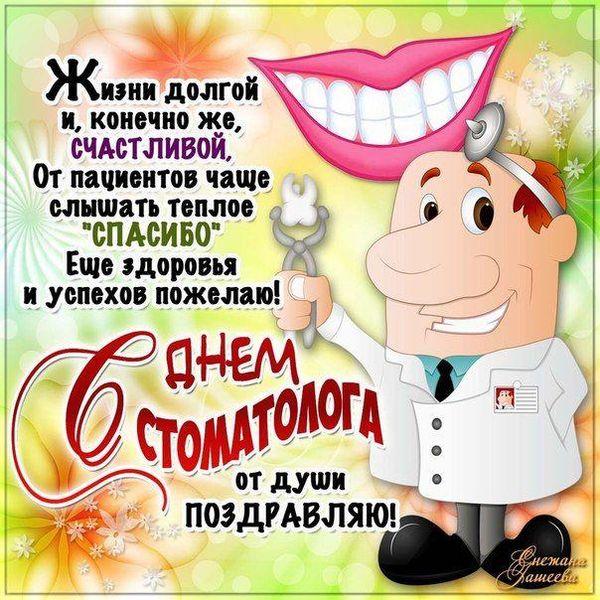 Поздравления ко дню стоматолога картинки