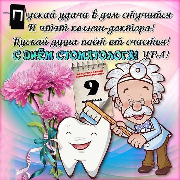 Поздравление ко дню стоматолога