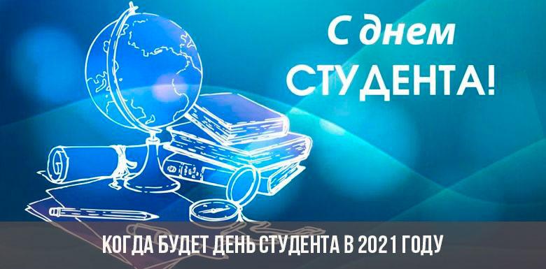 День студента в 2021 году