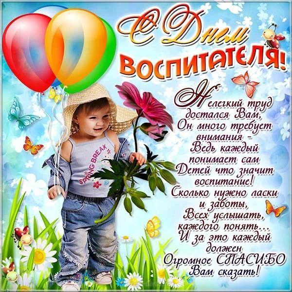 Поздравление на День воспитателя
