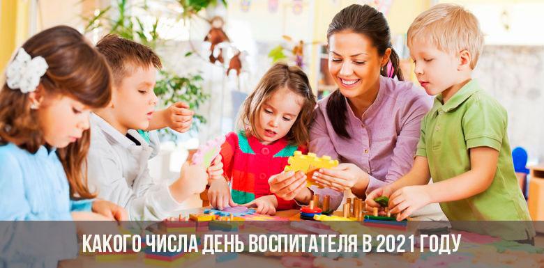 День воспитателя в 2021 году