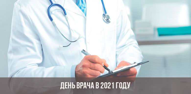 День врача в 2021 году