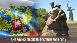 Дни воинской славы России в 2021 году