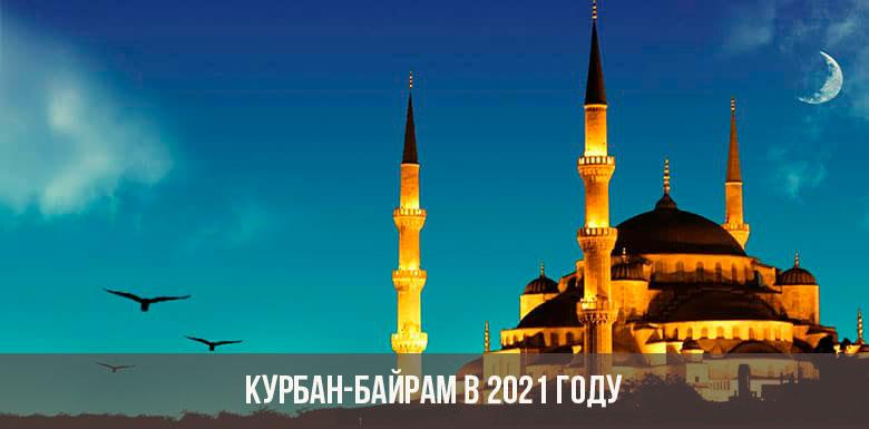 Курбан-Байрам в 2021 году
