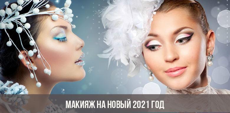 Макияж на Новый 2021 год