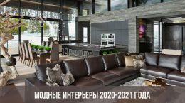Модные интерьеры 2020-2021 года