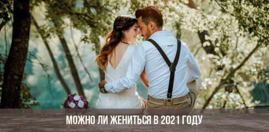Можно ли жениться в 2021 году