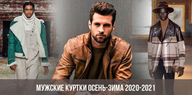 Мужские куртки осень-зима 2020-2021