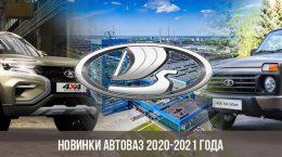 Новинки АвтоВАЗ 2020-2021 года