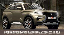 Новинки российского автопрома 2020-2021 года