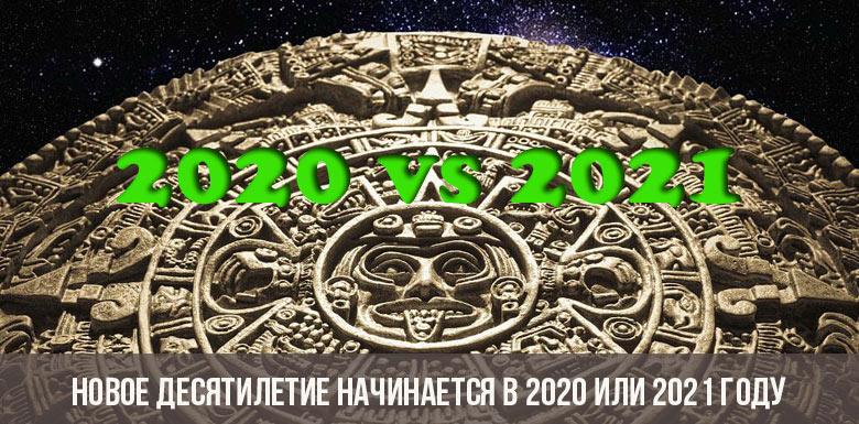 Новое десятилетие начинается в 2020 или 2021 году