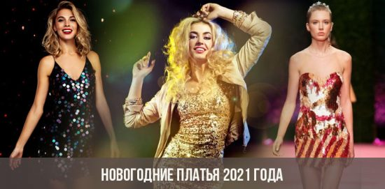 Новогодние платья 2021 года