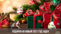 Подарки на Новый 2021 год: идеи