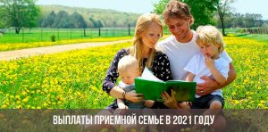 Какие выплаты положены при усыновлении ребенка