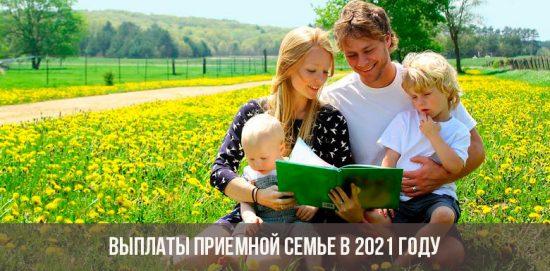 Приемная семья в 2020-2021 году
