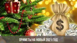 Приметы на Новый 2021 год