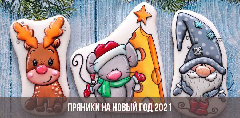 Пряники на Новый год