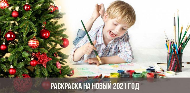 Раскраска на Новый 2021 год