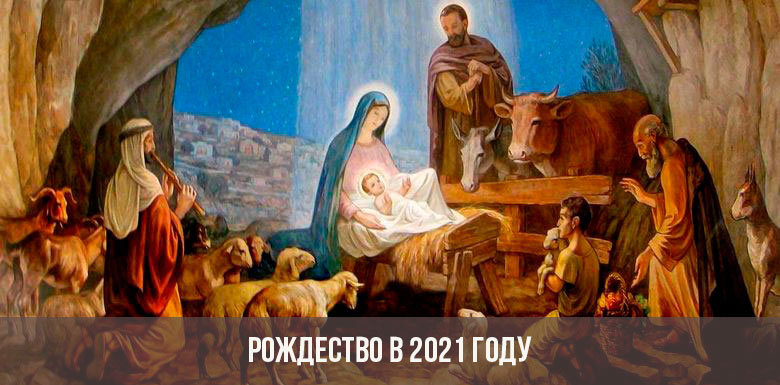 Рождество в 2021 году