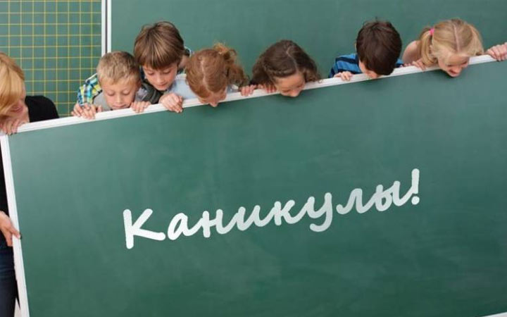 График каникул в украинских школах на 2020-2021 год
