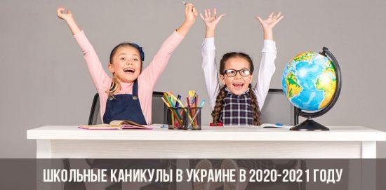 Школьные каникулы в Украине в 2020-2021 году