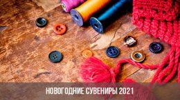 Новогодние сувениры 2021