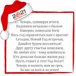Новогодний тост 2021