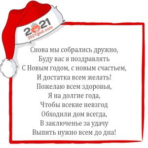 Новый Год 2021 - новогодние тосты